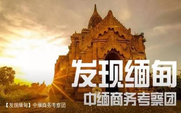 2020缅甸商机实战落地考察团 —— 一带一路掘金之旅